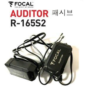 번들 FOCAL 포칼 R-165S2   단품 패시브 네트워크