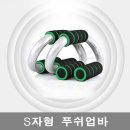 s자형 푸쉬업바 손목보호 푸샵바 푸시업바 복근 헬스