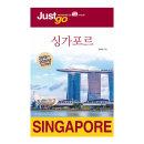 저스트 고 싱가포르 (2019~2020) 저스트고 여행책 시리즈 시공사
