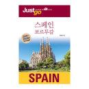 저스트 고 스페인 포르투갈 (2019~2020) 저스트고 여행책 시리즈 시공사