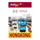 저스트 고 홍콩 마카오 (2019~2020) 저스트고 여행책 시리즈 시공사