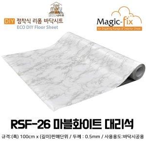 (데코리아(시트지)) 매직픽스 접착식 현관리폼 바닥시트지 RSF-26 마블 화이트 대리석