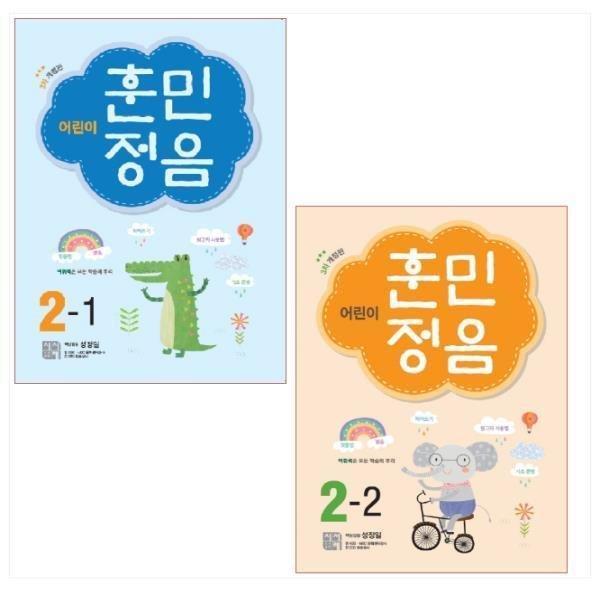 어린이 훈민정음 2학년 세트(전2권)