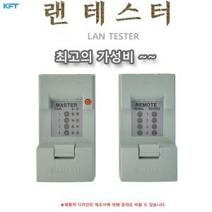 랜테스터/랜테스타/UTP/BNC/L100/L200/KFT