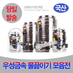 우성금속 전기물끓이기 6~60호 전기물통