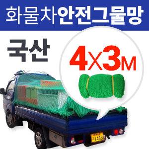 4Mx3M국산차량용그물망 /화물차안전망/낙하물방지망