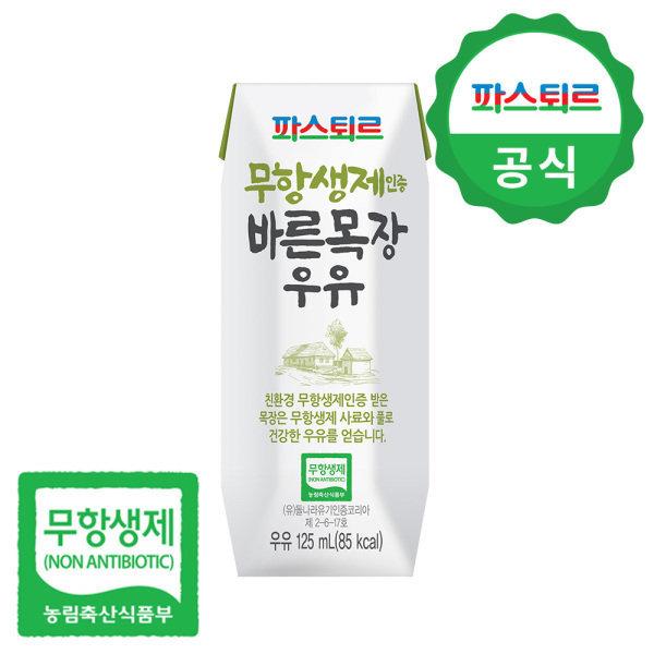 파스퇴르 무항생제 바른목장 멸균우유 125mlx24팩