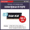 노트북용 DDR4 2666 8GB 추가장착하기 (FX505DU전용)