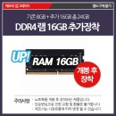 노트북용 DDR4 2666 16GB 추가장착하기 (FX505DU전용)