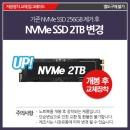 NVMe M.2 2TB 개봉교체장착 (FX505DU전용)
