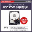 HDD 500GB 추가장착하기 (FX505DU전용)