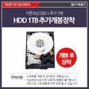 HDD1TB 추가장착하기 (FX505DU전용)