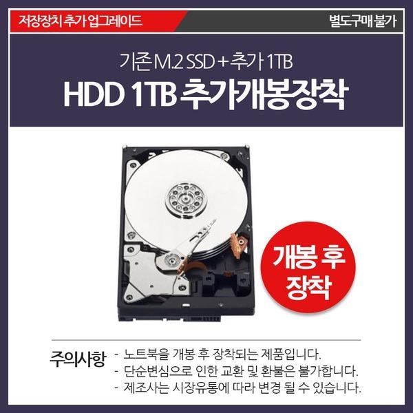 HDD 1TB 추가장착하기(S531FA전용)