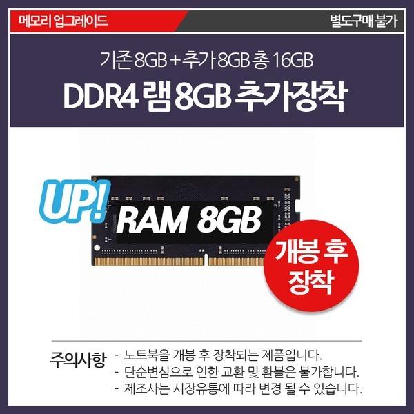 노트북용 DDR4 8GB 추가장착하기(S531FA전용)