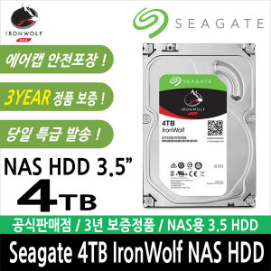 4TB IronWolf (정품) ST4000VN008 3년보증+빠른발송