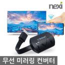 스마트폰 아이폰 미라캐스트 MHL /무선 미러링 NX831