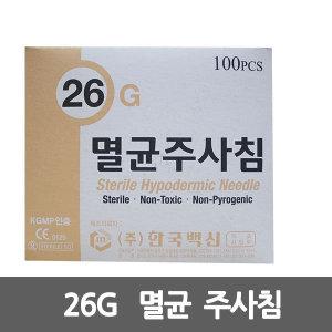 한국백신 일회용 멸균 주사침 26G 1/2in 주사바늘