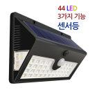 태양광 44 LED 센서등 벽등 3가지기능 정원등 태양등