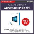 Windows10 Home FPP 개봉설치 (FX505DU전용)