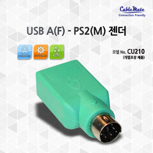 CableMate USB A(F) - PS2(M) 젠더 CU210