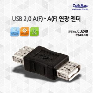 CableMate USB 2.0 AF - AF 연장 젠더 CU240