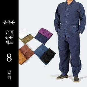 2366 봄가을-공용 스티치 v넥 세트 생활한복 개량한복