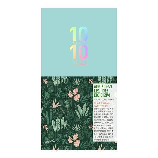 하루 한 문장 나의 10년 다이어리북 10 Years 10 Lines Journal 21세기북스