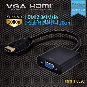 CableMate HDMI to D-sub 변환젠더 25cm HC620