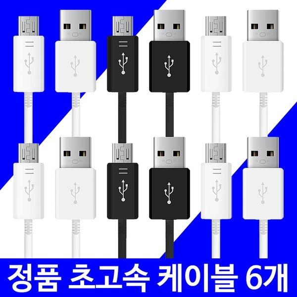무료택배 6개 초고속 충전기 휴대폰 충전 케이블