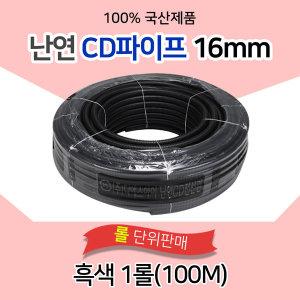 난연 CD관 전선관 흑색 16mm
