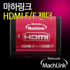 MachLink HDMI to HDMI 연장젠더 (FF)