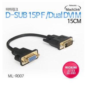 MachLink DVI-I TO RGB MF젠더 15CM ML-R007