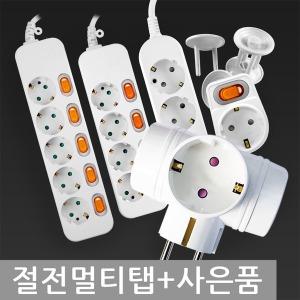 KC안전인증 멀티탭 사은품 2구 3구 4구 5구 6구