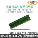 RAM 4GB 장착 후 발송(총8GB) 특가행사 / DU0070TU옵션