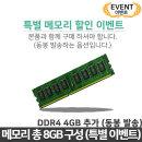 RAM 4GB 동봉 발송(총8GB) 특가행사 / DU0070TU 옵션