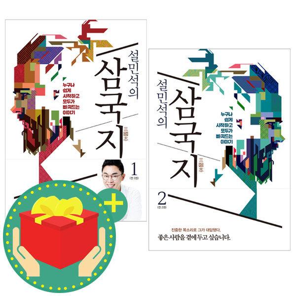 사은품) 설민석의 삼국지 책 전2권 세트