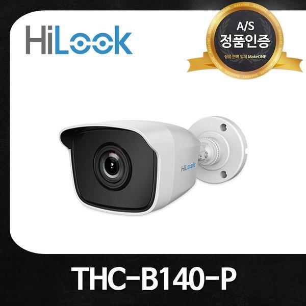 하이룩 THC-B140-P 올인원 400만화소 실외카메라2.8mm