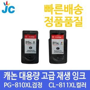 캐논 대용량 재생잉크 PG810XL CL811XL