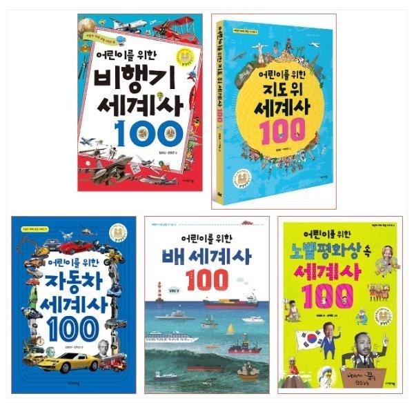 어린이를 위한 세계사 100 시리즈 세트(전5권)