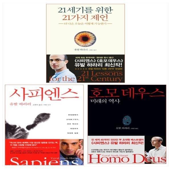 21세기를 위한 21가지 제언 + 사피엔스 + 호모 데우스 세트(전3권)