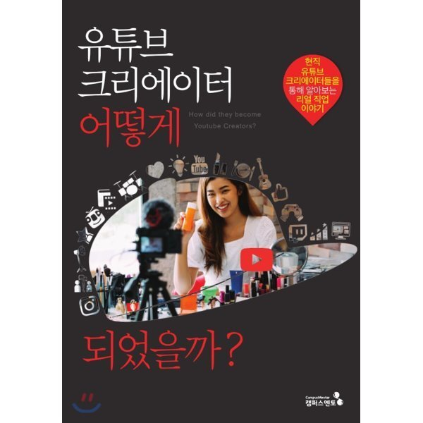 유튜브 크리에이터 어떻게 되었을까  : 대한민국 최초   유튜브 크리에이터 커리어패스를 통해 알아보...