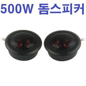 500W돔스피커 카스피커 자동차스피커 튜닝용품 500W돔