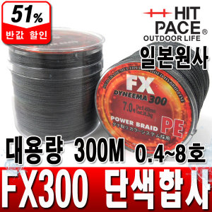 FX300 합사줄/합사/루어낚시줄/바다원줄/합사낚시줄