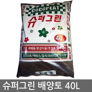 슈퍼그린 배양토 40L (분갈이흙 블루베리재배 조경용