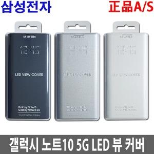 정품 갤럭시 노트10 5G LED 뷰 커버 케이스/EF-NN970