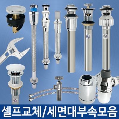 세면대 부속 배수관 세면기 하수구 배수구 트랩 부품