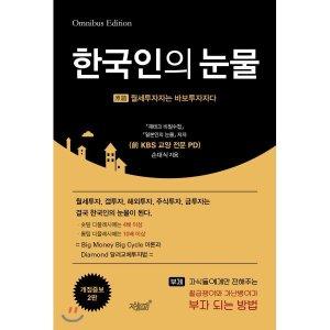 한국인의 눈물 : 월세투자자는 바보투자자다 : 자식들에게만 전해주는 월급쟁이와 가난뱅이가 부자 되...