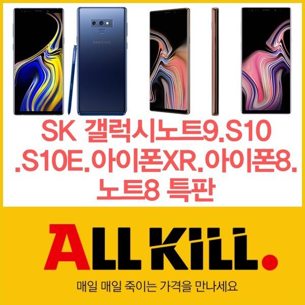 SK 갤럭시노트9/S10/S10E/아이폰XR/아이폰8/노트8특판