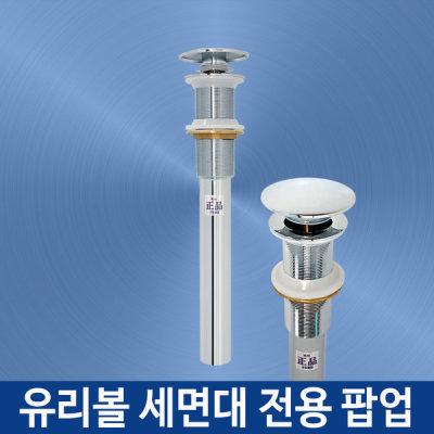 유리볼전용 자동팝업/세면기 세면대 배수관 부속 트랩