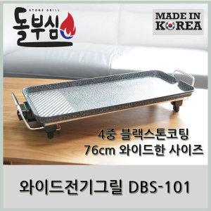돌부심와이드전기그릴 DBS-101 국내생산 블랙스톤코팅